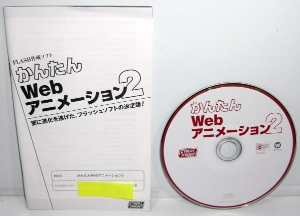 * Flash anime making soft / simple Web animation 2