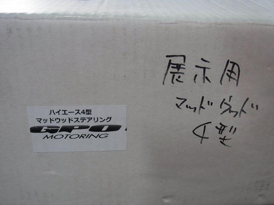 [I] ハイエース 4型 マッドウッドステアリング ハンドル 美品