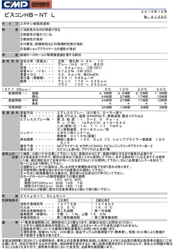 変性エポキシ樹脂系塗料 厚膜型「ビスコン HB NT-L 5㎏セット」中国塗料 取り寄せ商品_画像2