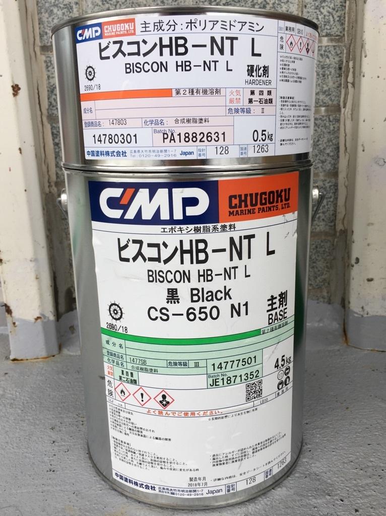 変性エポキシ樹脂系塗料 厚膜型「ビスコン HB NT-L 5㎏セット」中国塗料 取り寄せ商品_画像1