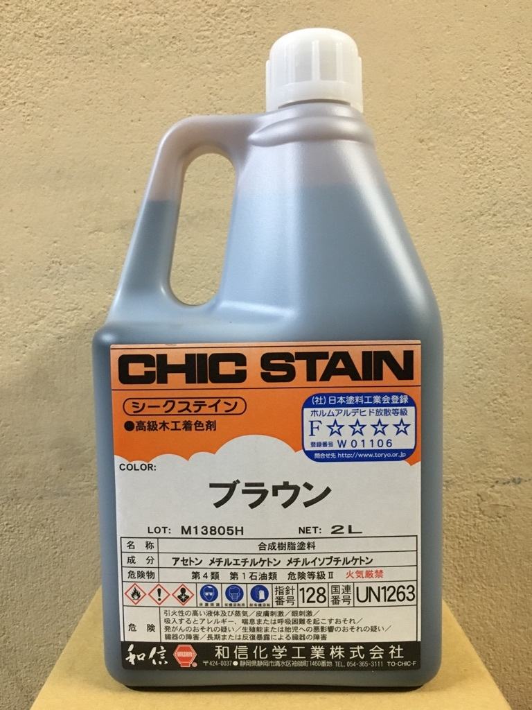 送料込み 染料系木工用着色剤「シークステイン ブラウン 2L」和信化学工業 取り寄せ_画像1