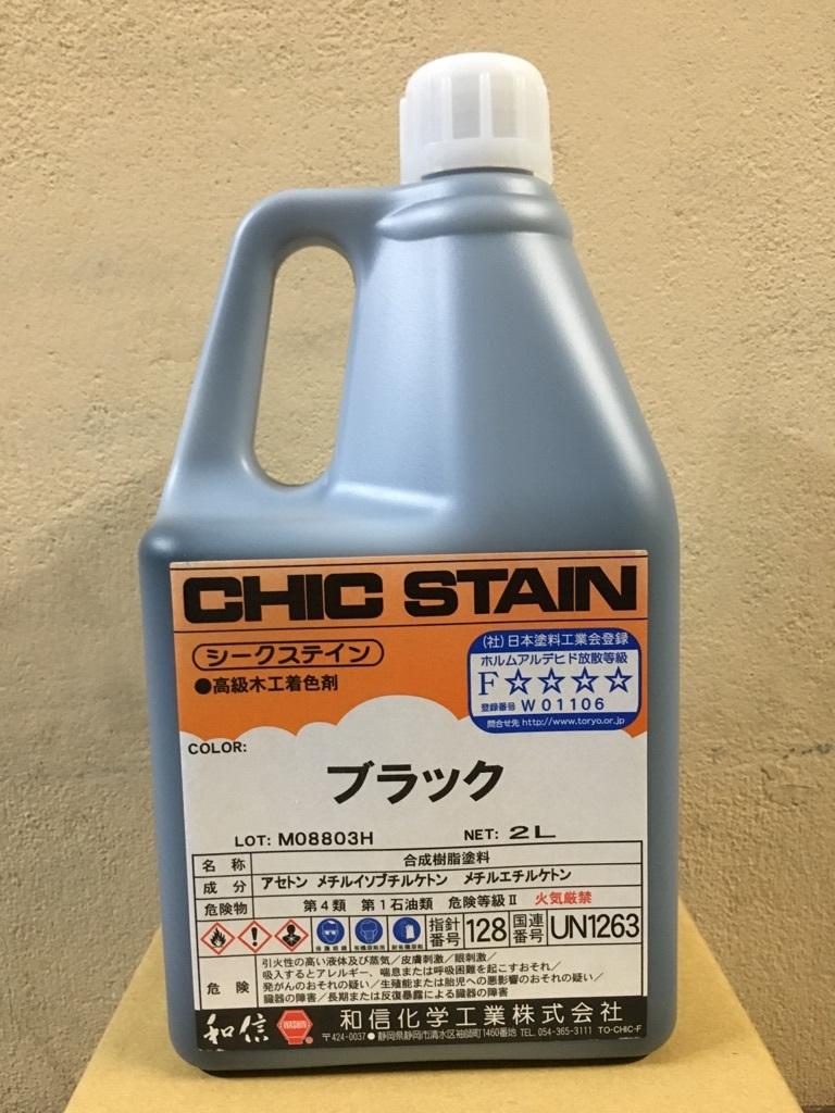 染料系木工用着色剤「シークステイン ブラック 2L」和信化学工業_画像1