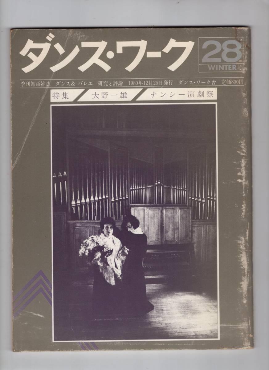 「ダンス・ワーク28 特集・大野一雄・ナンシー演劇祭」 笠井叡「オイリュトミーの受難と復活のために」 1980年_画像1