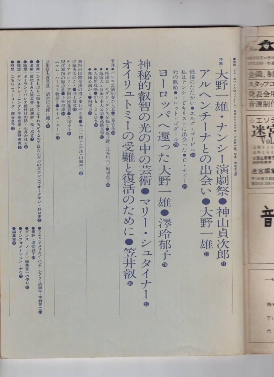 「ダンス・ワーク28 特集・大野一雄・ナンシー演劇祭」 笠井叡「オイリュトミーの受難と復活のために」 1980年_画像3