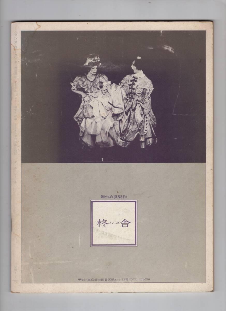「ダンス・ワーク28 特集・大野一雄・ナンシー演劇祭」 笠井叡「オイリュトミーの受難と復活のために」 1980年_画像2