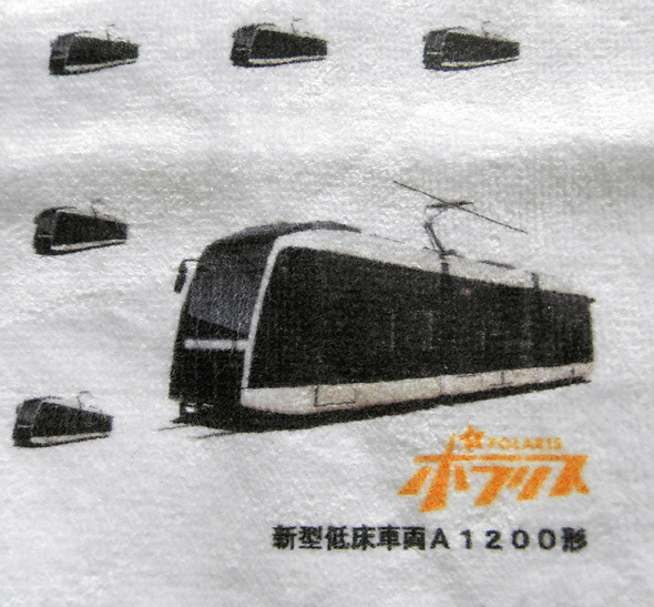 A1200形電車 市電 ポラリス ミニタオル ハンカチ 札幌市交通局 車両 電車 レア グッズ A1200 タオル 未使用 路面電車 鉄道 LRV_画像4