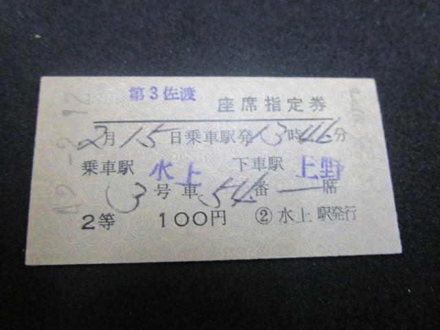 送料無料 禁煙環境で保管 国鉄/JNR 国鉄時代の硬券 「急行 第3 佐渡」