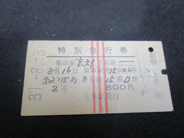 送料無料 禁煙環境で保管 国鉄/JNR 国鉄時代の硬券 「特急 第2 つばめ」