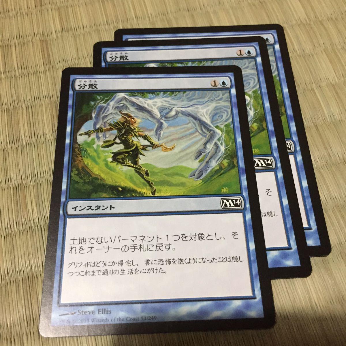 分散 3枚10円_画像1