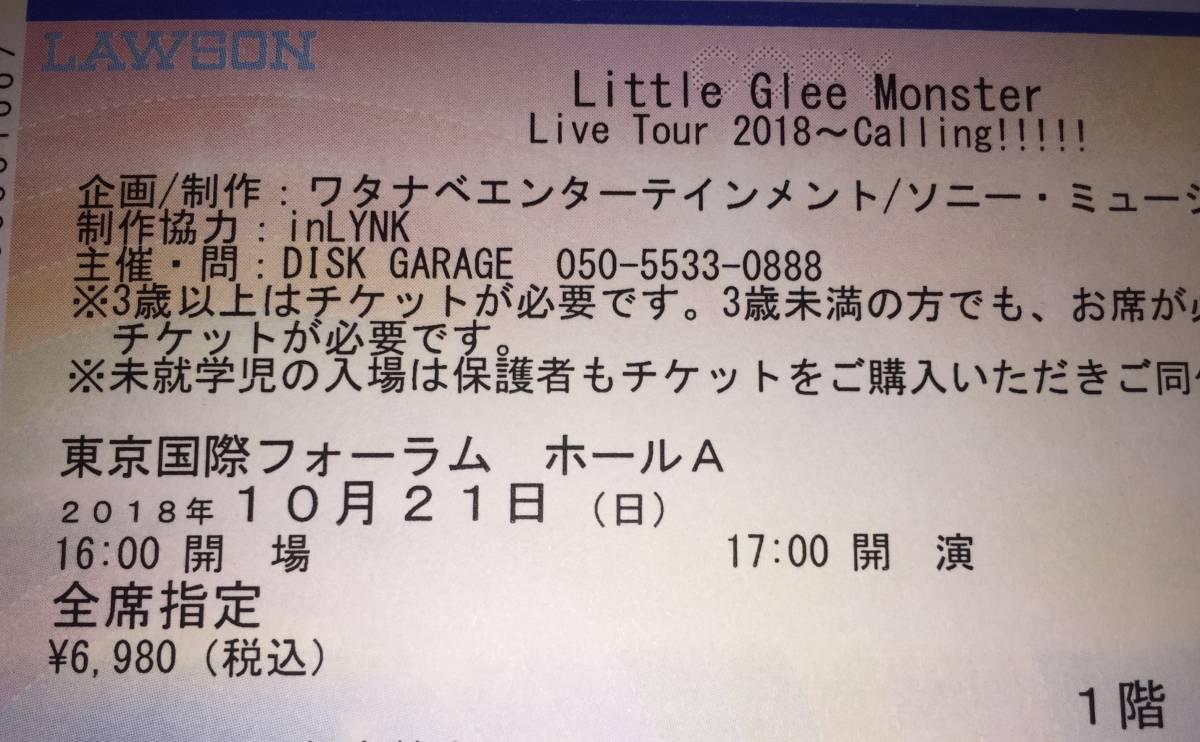 リトグリ リトルグリーモンスター Little Glee Monster 東京国際フォーラム ホールA 10/21 チケット