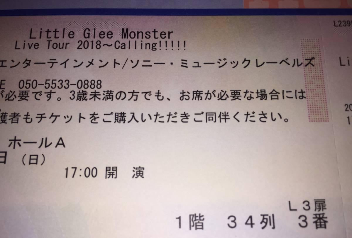 リトグリ リトルグリーモンスター Little Glee Monster 東京国際フォーラム ホールA 10/21 チケット_画像2