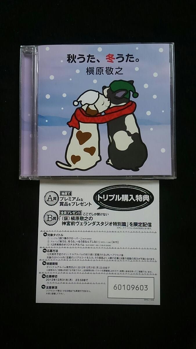 槇原敬之 アルバム 秋うた、冬う...