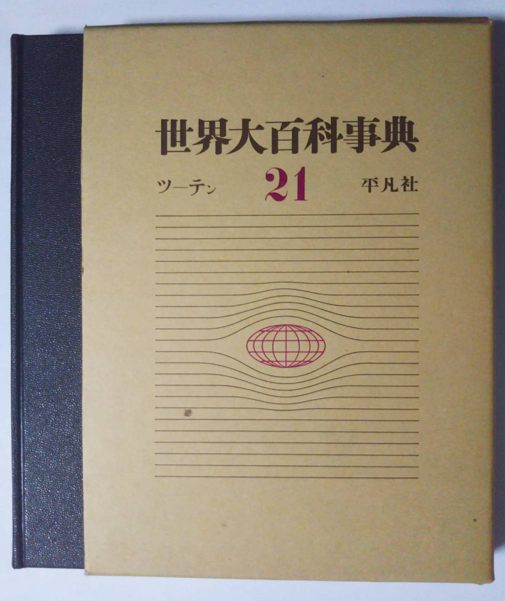 Heibonsha World Encyclopedia 21 (Tuten) 1972 first edition published Hako there / beauty item Size: 22.5 × 31 cm about 2 kg
