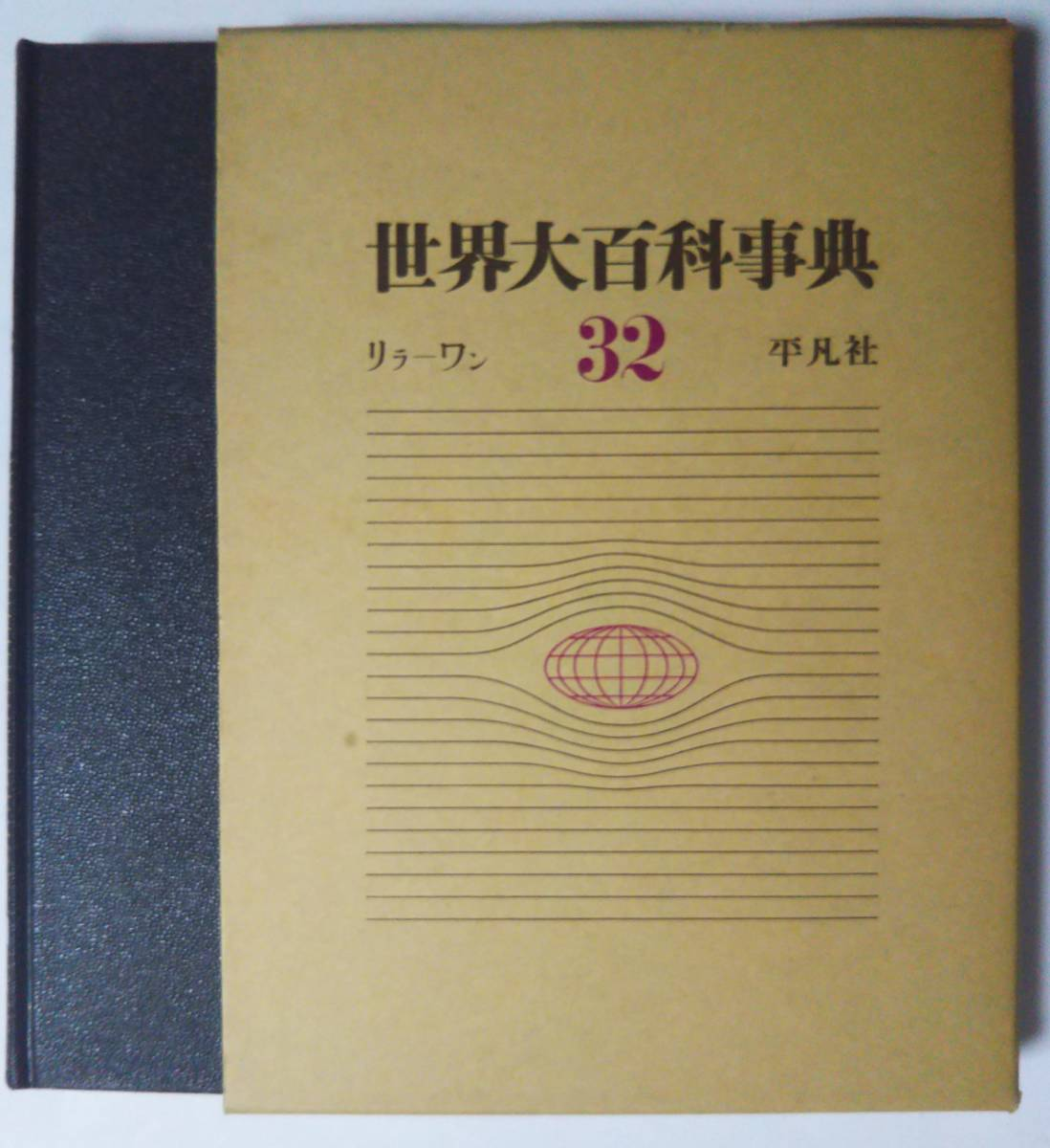 Heibonsha World Encyclopedia 32 (round-one) 1972 first edition issued box there/Beauty Products size: 22.5×31㎝ approx 2kg