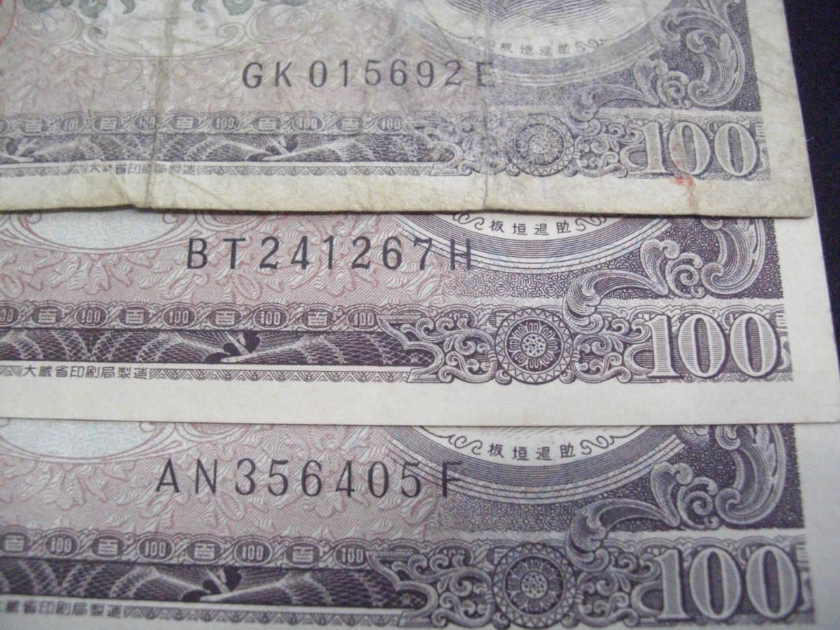 ☆日本銀行 板垣退助 100円札 百円札 エラー紙幣 印刷ミス レア お札 コレクター 印刷エラー1枚 他2枚 3枚SET_画像3