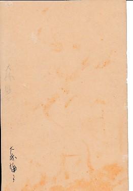 戦前ブロマイド 大林梅子 水着 8.5×13.5cm_画像2