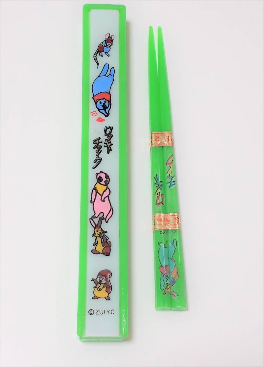 新品未使用 ロッキーチャック 未使用のレトロなキャラクターお箸 昭和レトロアニメ アンティーク食器
