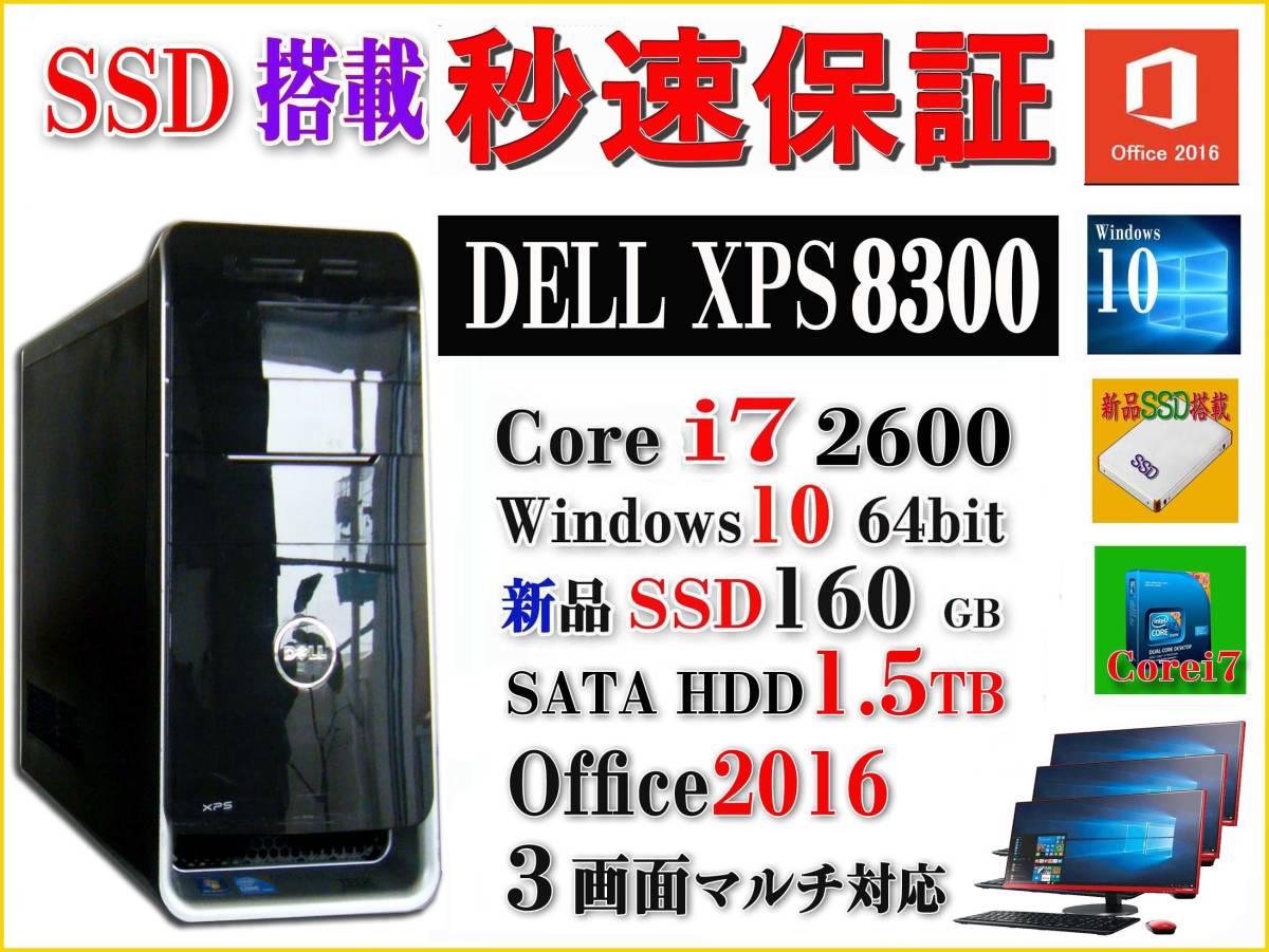 DELL Studio XPS 8300/ i7-2600 3 4~3 8GHz/ SSD 160GB/ HDD1 5TB/ Win10