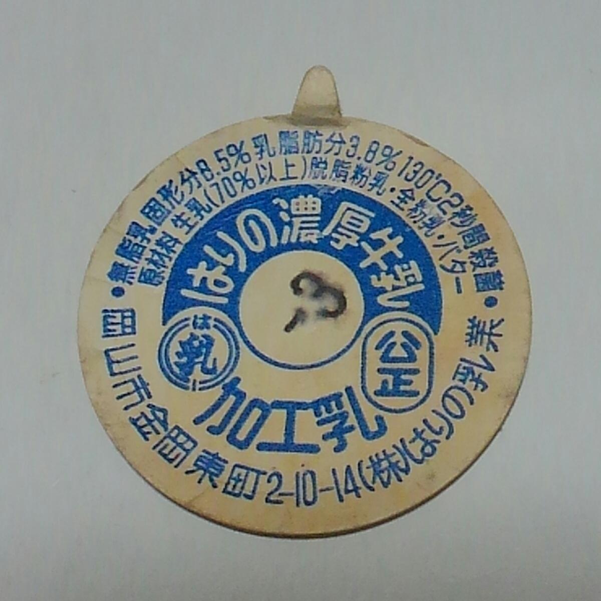 【牛乳キャップ】35年以上前 はりの濃厚牛乳 岡山県/株式会社はりの乳業