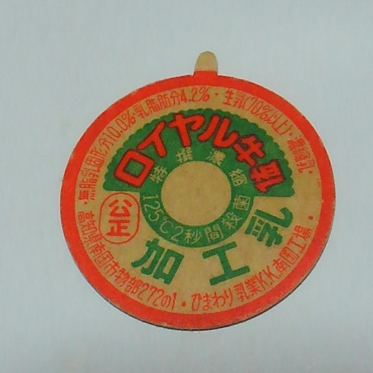 【牛乳キャップ】約30年前 ロイヤル牛乳 未使用 高知県/ひまわり乳業K.K.南国工場