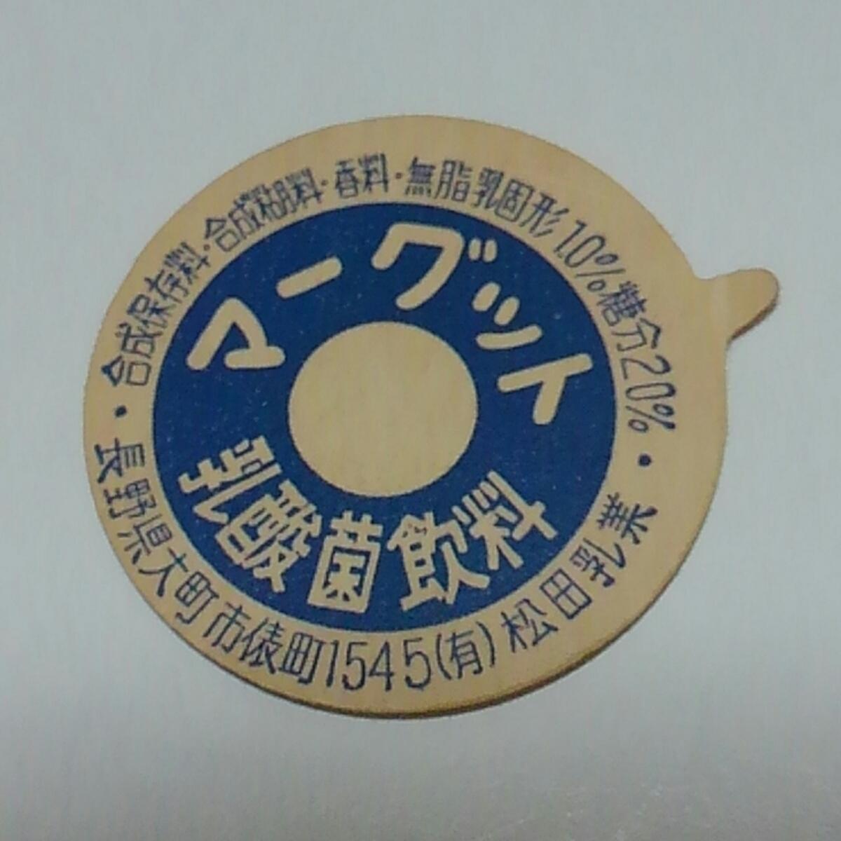 【牛乳キャップ】【レア】40年以上前 マーグット 未使用 長野県/(有)松田乳業