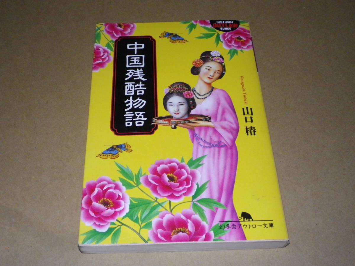 幻冬舎アウトロー文庫「中国残酷物語」山口椿 平成12年4刷・カバー 美本です。_画像1