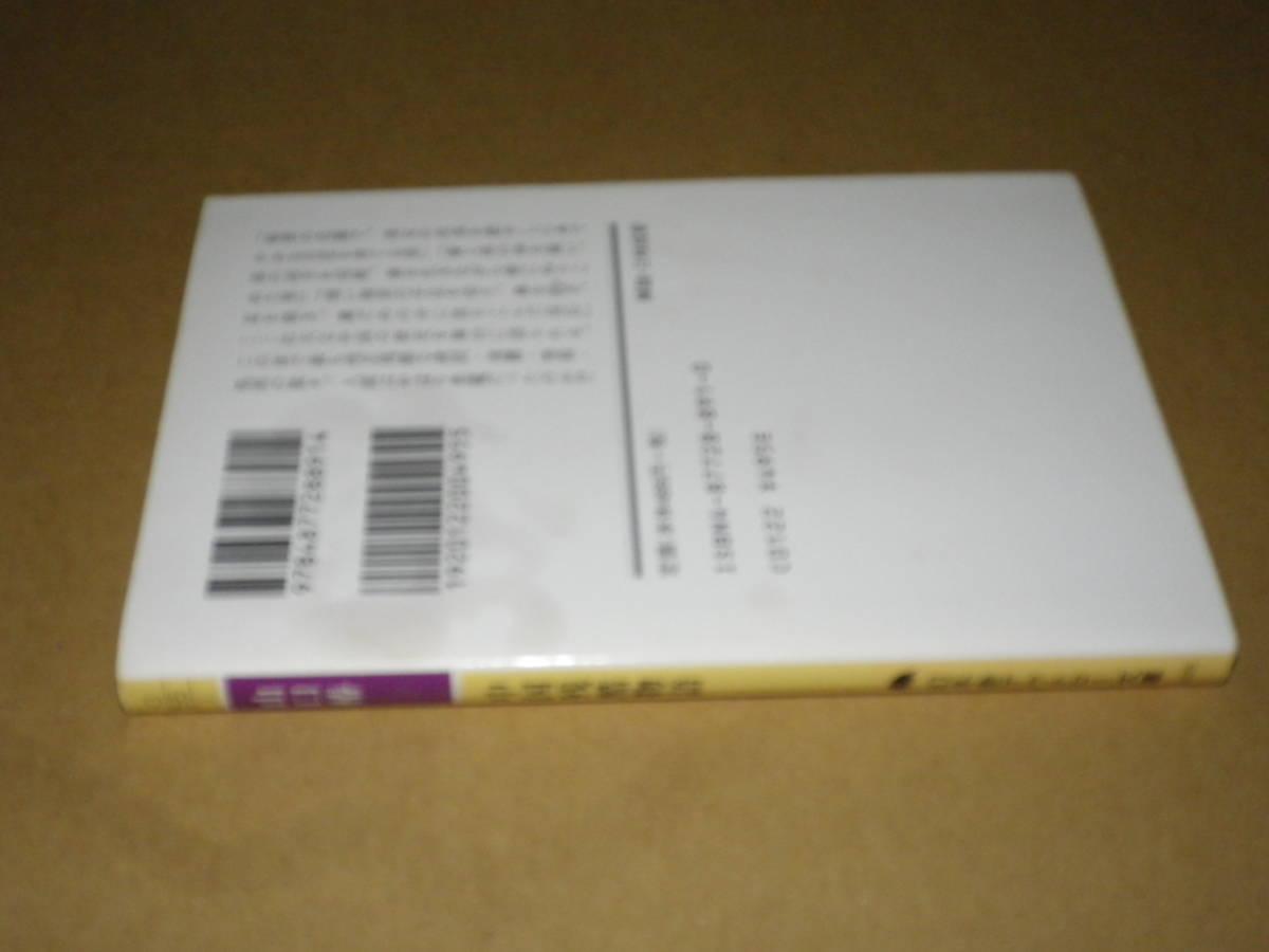 幻冬舎アウトロー文庫「中国残酷物語」山口椿 平成12年4刷・カバー 美本です。_画像2