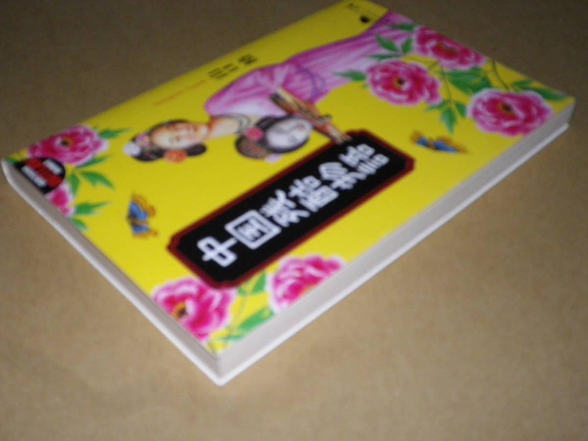 幻冬舎アウトロー文庫「中国残酷物語」山口椿 平成12年4刷・カバー 美本です。_画像3