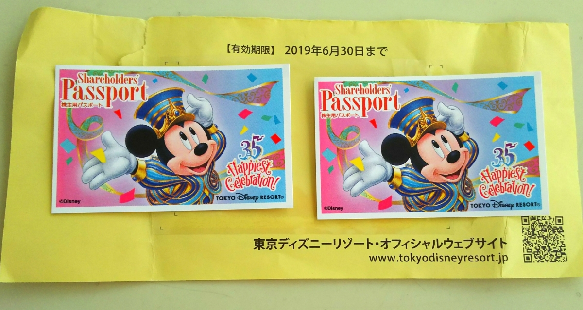 東京ディズニーリゾート ランド シー 小人~大人 株主優待 パスポート 有効期限2019・6・30二枚組 即決