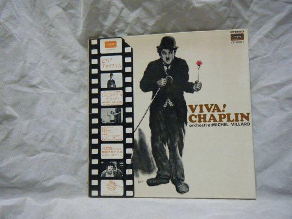 Les Musiques De Film De Charlie Chaplin YX-8001 PROMO_画像1