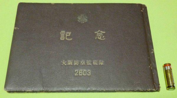 大阪防空監視隊記念写真帖 2603 ...