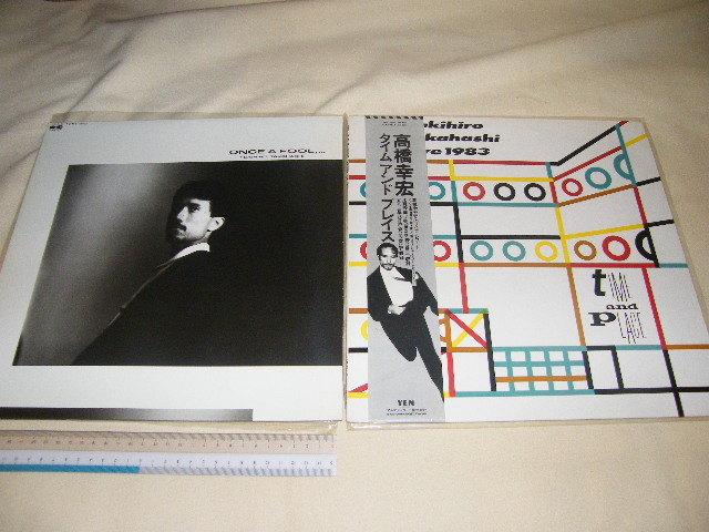 x品名x LPレコード/高橋幸宏 ONCE A FOOL + タイム・アンド・プレイス帯付き= 2枚まとめてセットで♪YMOメンバー?懐かしいミュージック音楽_画像1