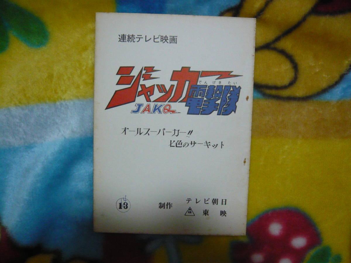 台本【ジャッカー電撃隊 第14話】_画像1