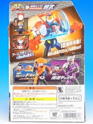 絶版トイ「ACSP 仮面ライダー鎧武(ドライブアームズ)」未開封新品 アームズチェンジシリーズSP(劇場版限定フォーム)_画像2
