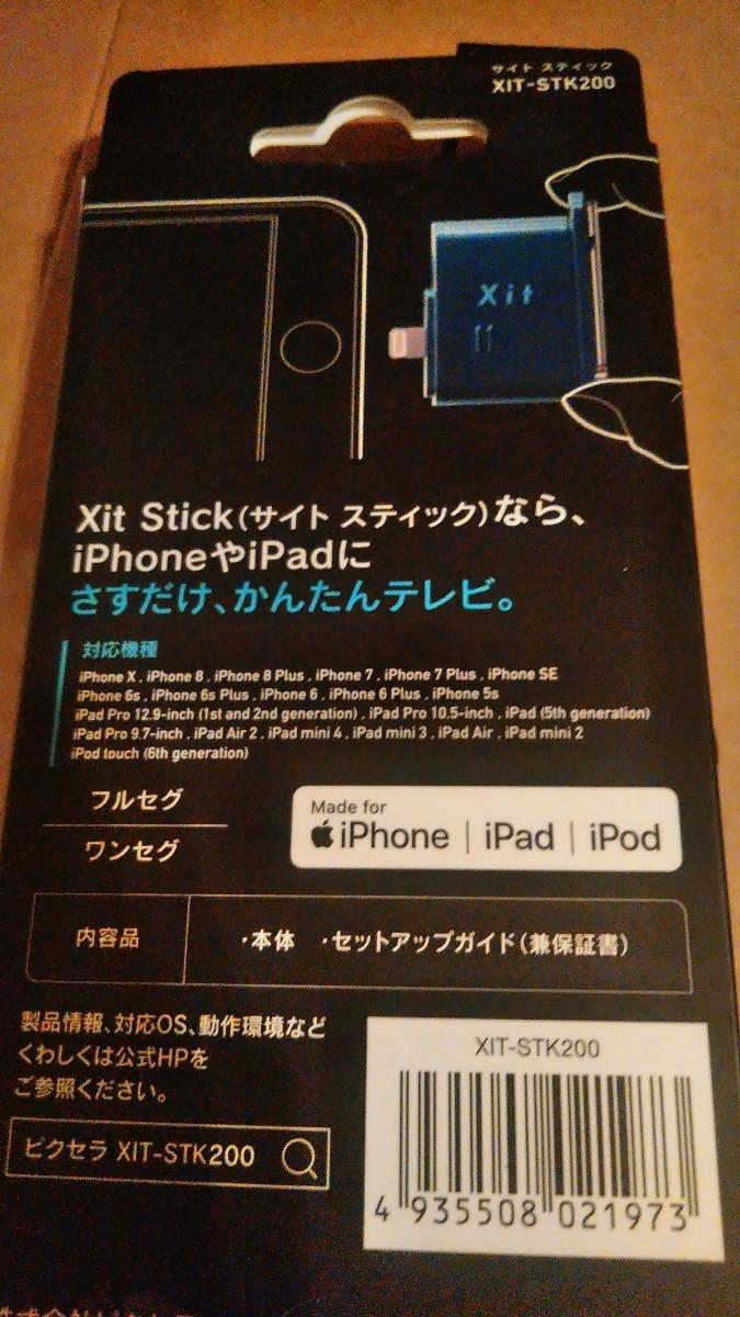新品 ピクセラ テレビチューナー Xit Stick(サイトスティック) XIT-STK200 iOS向け フルセグ/ワンセグ対応 iphone ipad_画像2