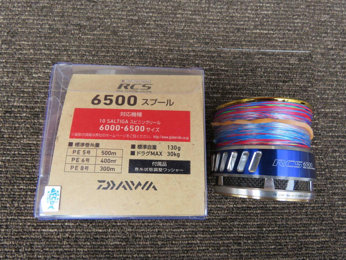 超美品☆ダイワRCS6500スプール・純正大型スプールケース付き_画像2