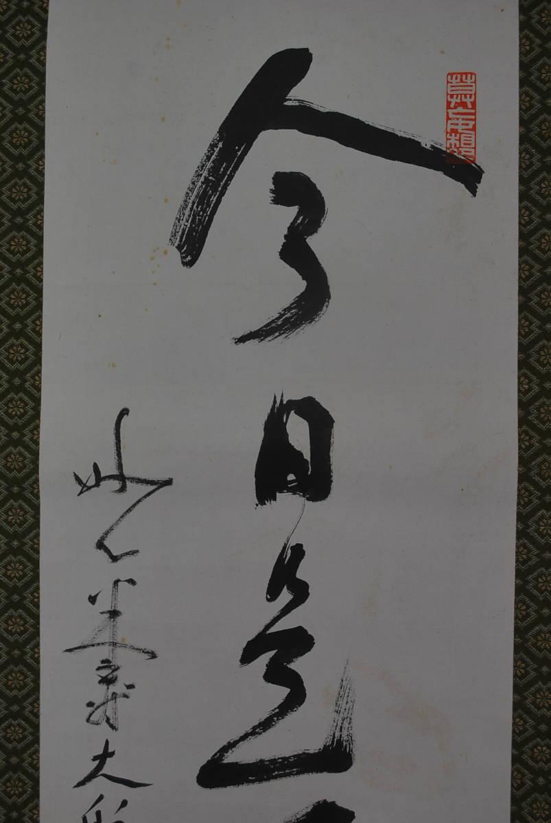 【真作】妙心寺管長古川大航/今日是好日/一行書/掛軸☆宝船☆Q‐392_画像2