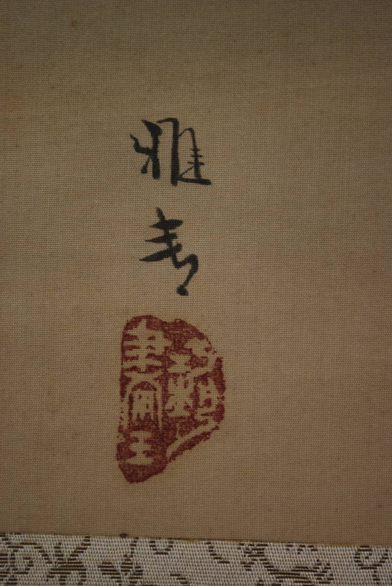 【複製】橋本雅邦/松下行路/工芸品/掛軸☆宝船☆Q‐436_画像7