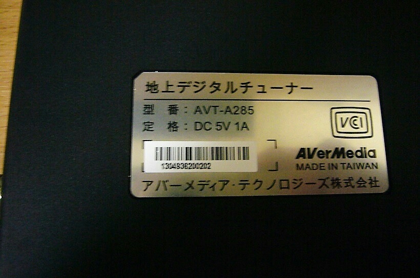 44avt_avermedia 地デジチューナー アンテナ入力タイプ avt