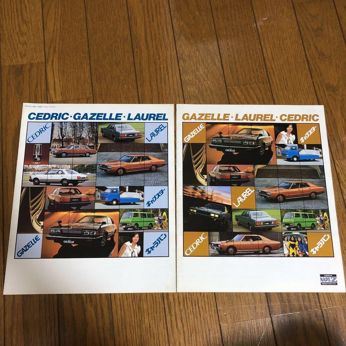 カタログ 旧車 日産 セドリック、ローレル、ガゼール、キャブスター、キャラバン 両方20ページ 2冊