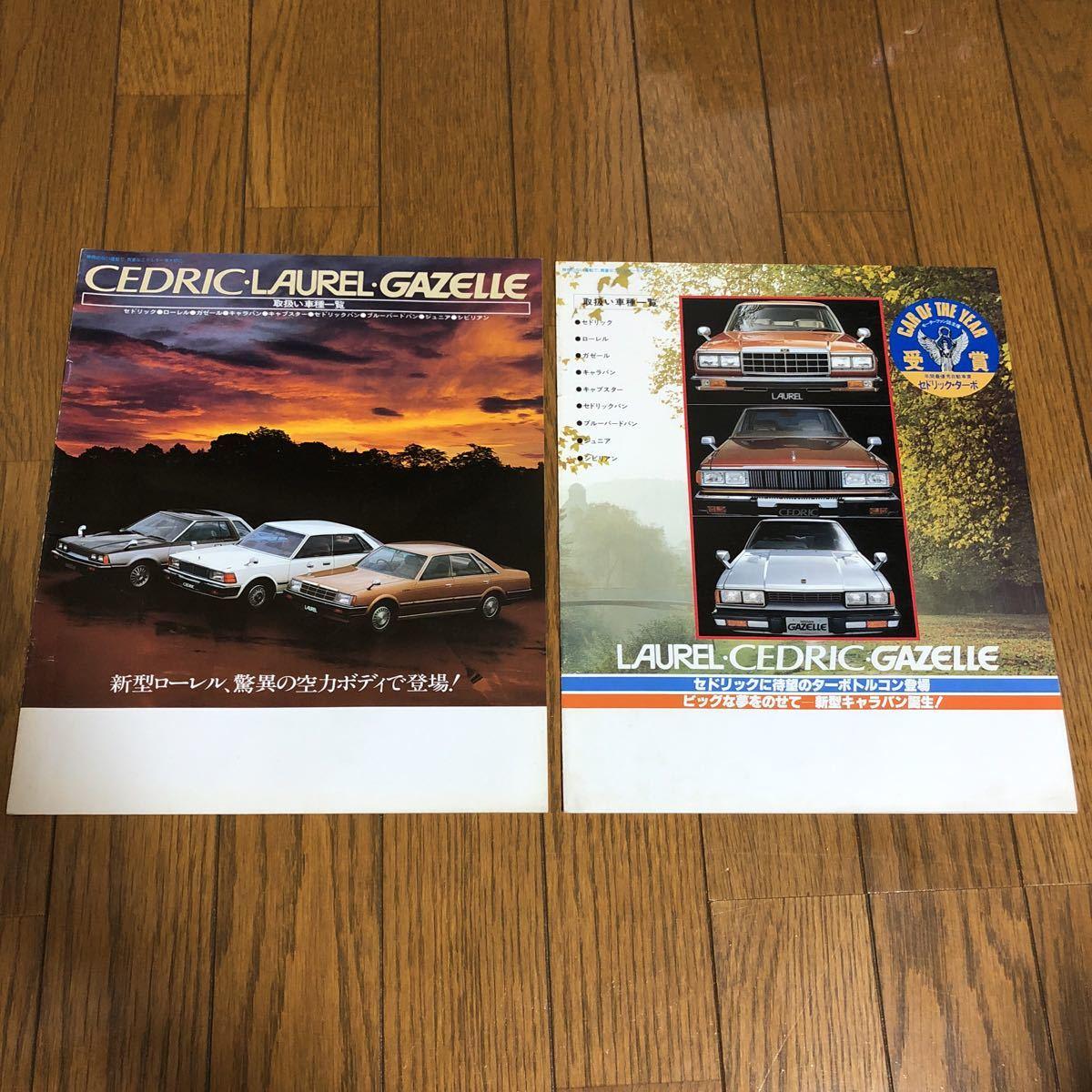 カタログ 旧車 日産 セドリック、ローレル、ガゼール 表紙表裏合わせて両方20ページ 2冊