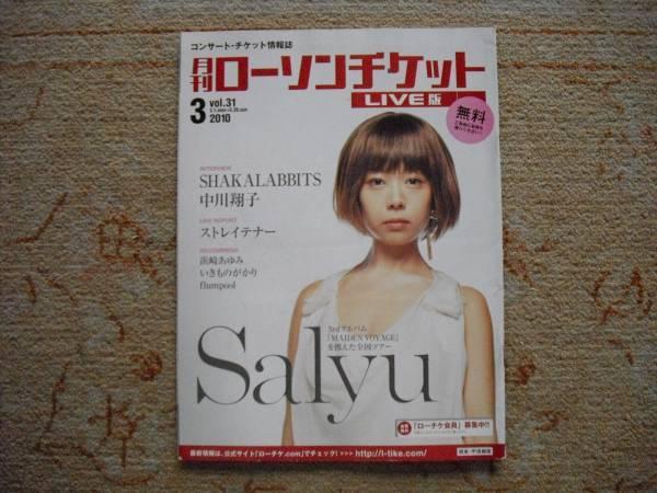 月刊ローソンチケット 2010.3 Salyu 中川翔子 浜崎あゆみ