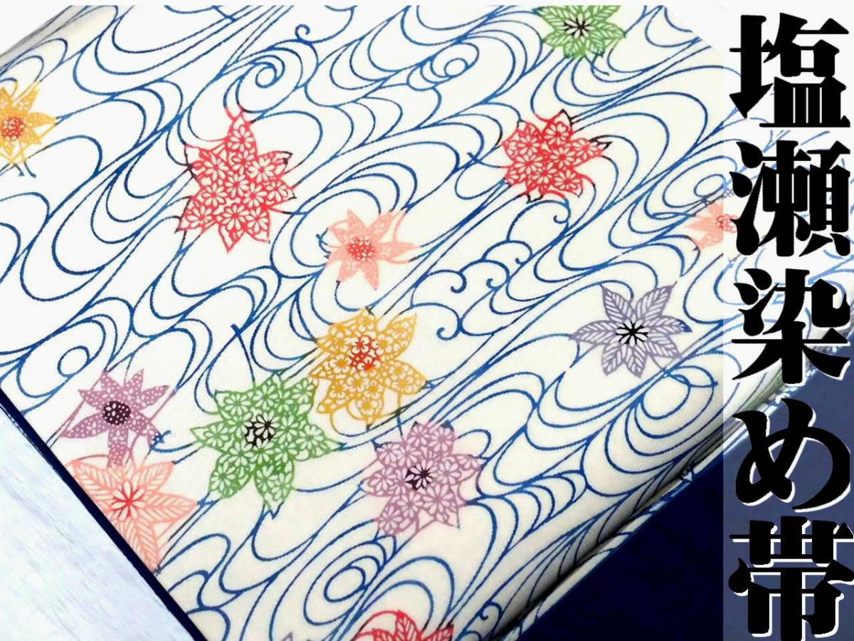 送料無料 袷 塩瀬染め名古帯 白地に青 紅型風 型染め 流水に紅葉 竜田川 長さ342cm幅29cm 正絹 細身 追加画像あり