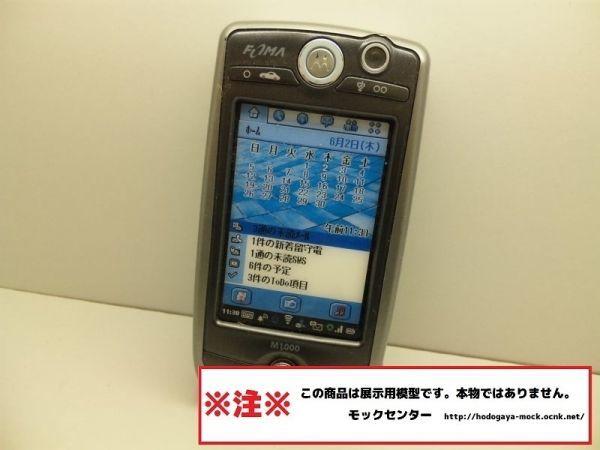 【モック】 NTTドコモ M1000 Motorola 2005年製 ○ 月~金13時までの入金で当日出荷 ○ 携帯スマホサンプルのモックセンター_画像1