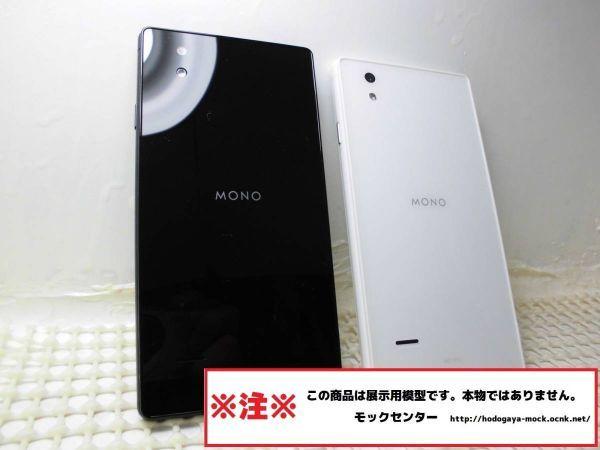 【モック】 NTTドコモ MO-01J MONO 2色セット ○ 月~金13時までの入金で当日出荷 ○ 携帯スマホサンプルのモックセンター_画像2