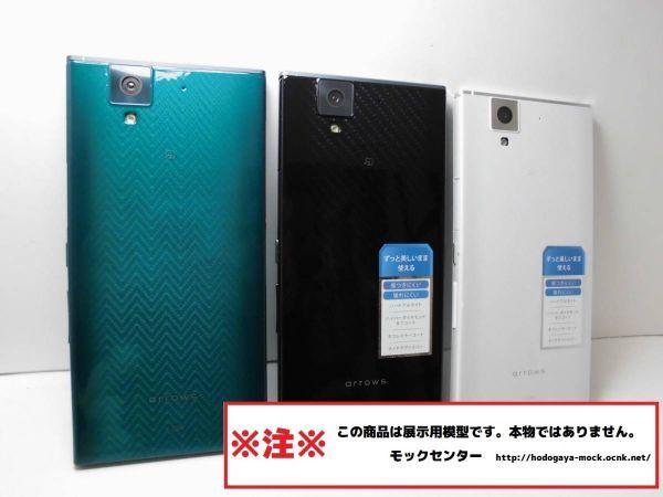 【モック】 NTTドコモ F-02H arrows NX 3色セット ○ 月~金13時までの入金で当日出荷 ○ 携帯スマホサンプルのモックセンター_画像2