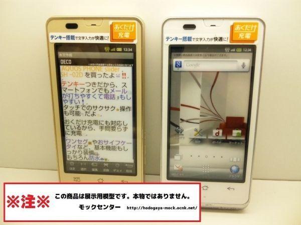 【モック】 NTTドコモ SH-02D 2色セット AQUOS 2011年製 ○ 月~金13時までの入金で当日出荷 ○ 携帯スマホサンプルのモックセンター_画像1