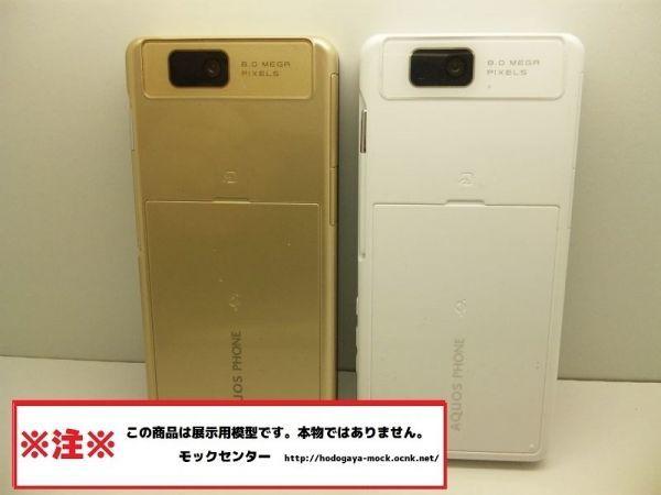 【モック】 NTTドコモ SH-02D 2色セット AQUOS 2011年製 ○ 月~金13時までの入金で当日出荷 ○ 携帯スマホサンプルのモックセンター_画像3