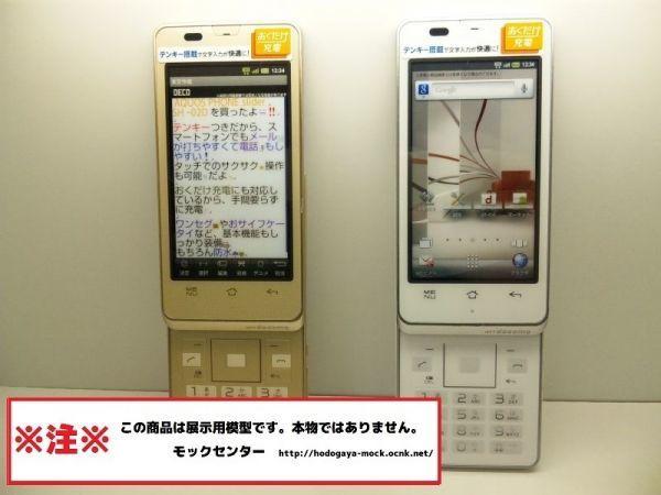 【モック】 NTTドコモ SH-02D 2色セット AQUOS 2011年製 ○ 月~金13時までの入金で当日出荷 ○ 携帯スマホサンプルのモックセンター_画像2
