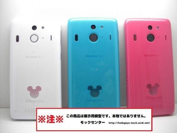 【モック】 NTTドコモ F-03F Disney 3色セット 2013年製 ○ 月~金13時までの入金で当日出荷 ○ 携帯スマホサンプルのモックセンター_画像2